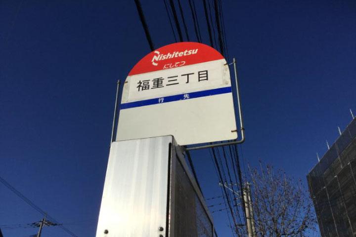 西鉄福重三丁目バス停