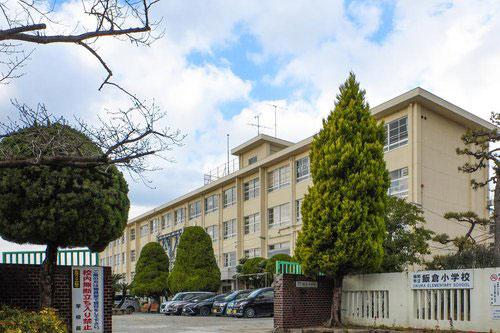飯倉小学校まで940m