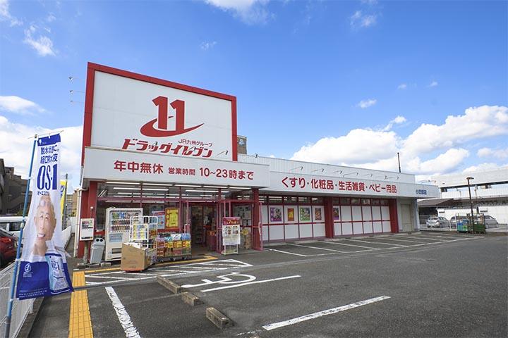 ドラッグイレブン小田部店