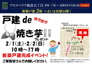 プロスペリテ飯倉イベント開催2月1日