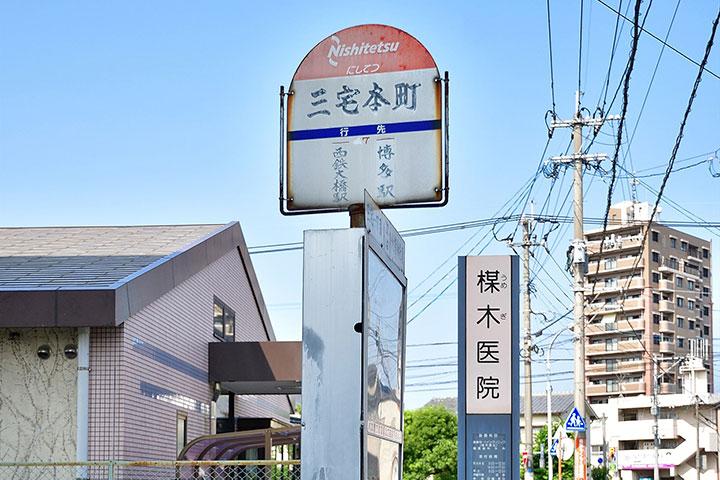 西鉄バス「三宅本町」