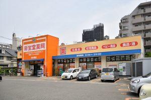 ドラッグ新生堂 南大橋店