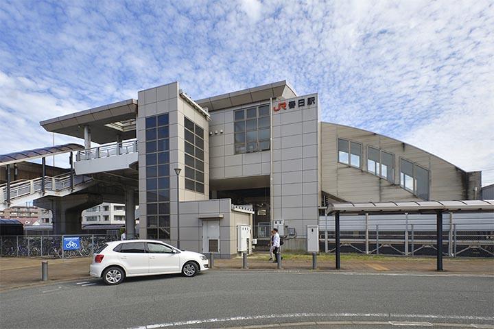 JR春日駅