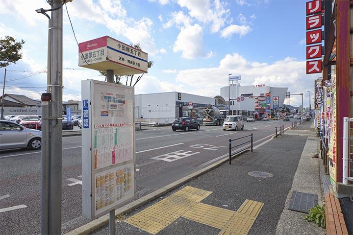 西鉄バス停「小田部五丁目」まで300m 通勤などにはぴったりの都市高速バスで天神までのスムーズな移動ができます。