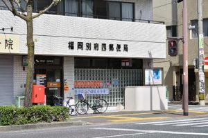 福岡別府四郵便局