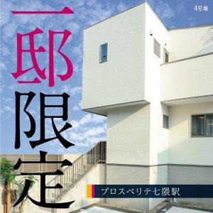 プロスペリテ七隈駅