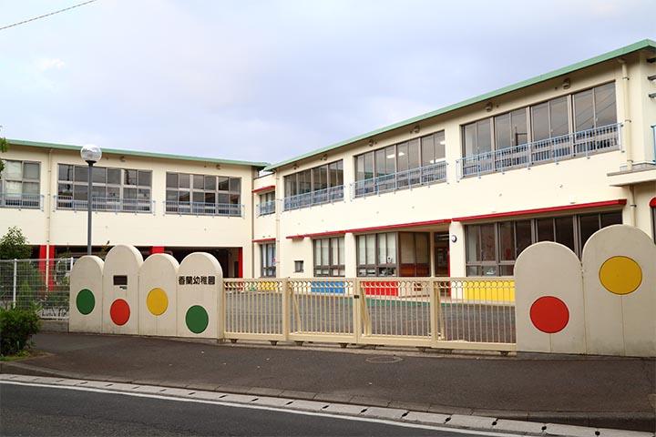 香蘭女子短期大学附属香蘭幼稚園
