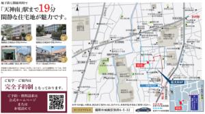 プロスペリテ別府六丁目アクセスマップ